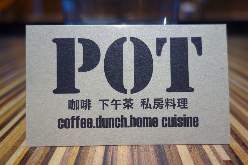 南投竹山第一家親子美食餐廳-POT咖啡/下午茶/私房料理