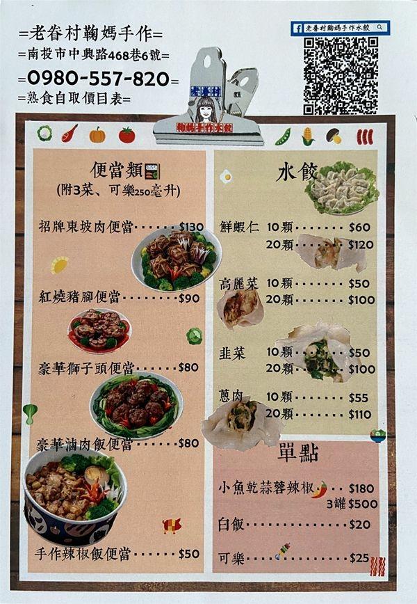 南投市美食-老眷村鞠媽手作料理-熟食自取菜單