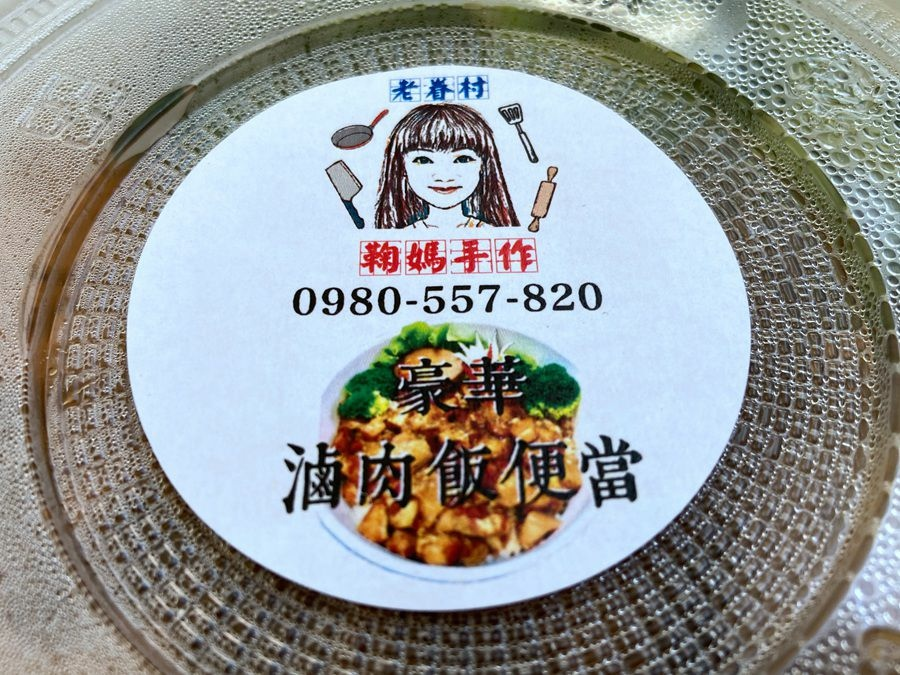 南投市美食-老眷村鞠媽手作料理/便當/水餃.jpg