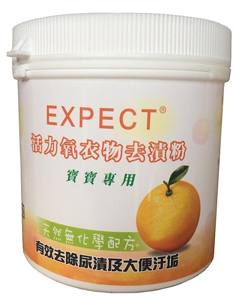EXPECT-活力氧衣物去漬粉