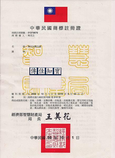 註冊商標(傳佳知寶)