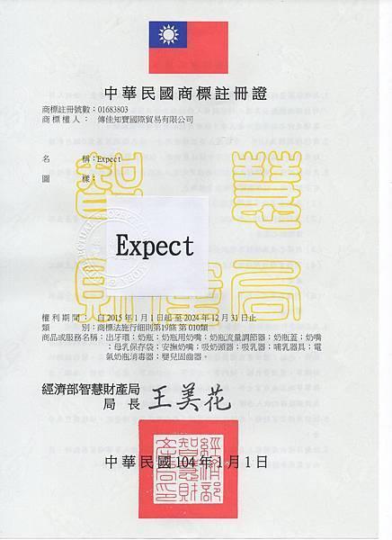 註冊商標(EXPECT)
