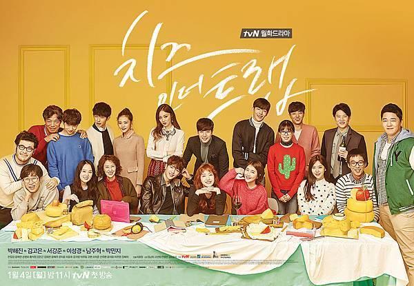 韓國劇集---捕鼠器裡的奶酪-치즈-인-더-트랩