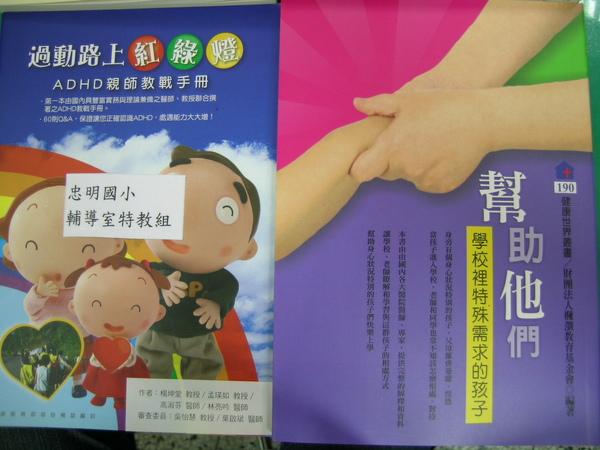 ADHD親師教戰手冊+幫助他們-學校裡特殊需求的孩子