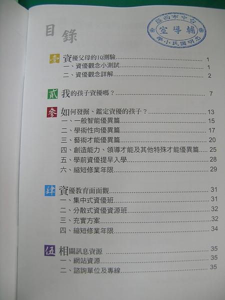 認識資優教育目錄