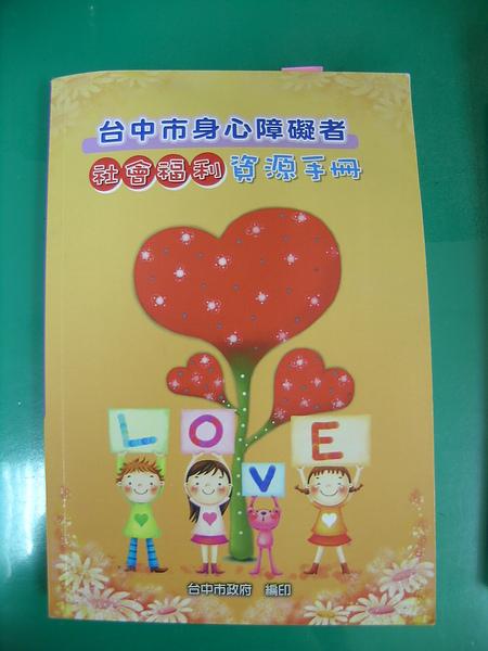 台中市身心障礙者社會福利手冊
