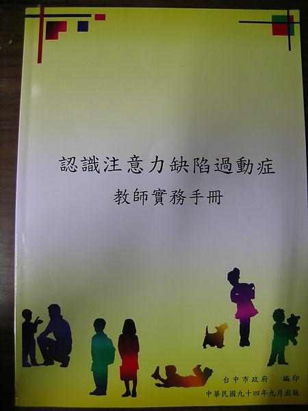 認識注意力缺陷過動症教師實務手冊