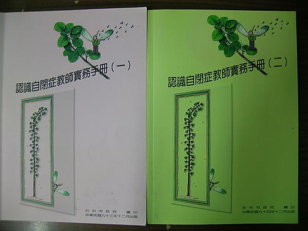 認識自閉症教師實務手冊(一)(二)