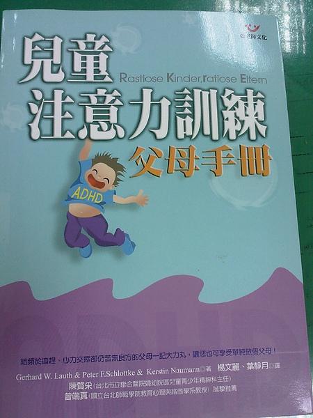 兒童注意力訓練父母手冊