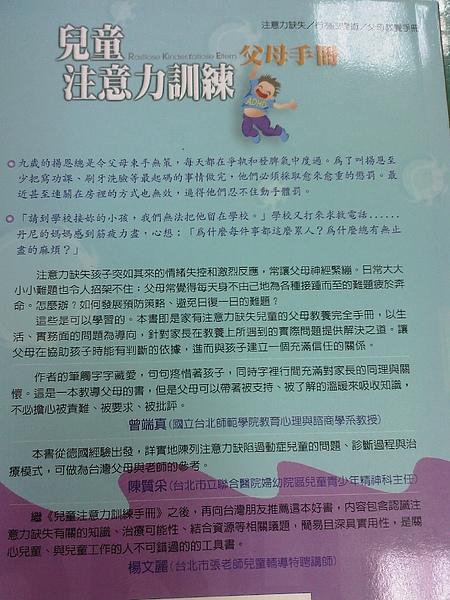 兒童注意力訓練父母手冊介紹