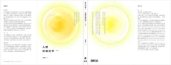 人體修鍊科學 三部曲 全封 (1).jpg