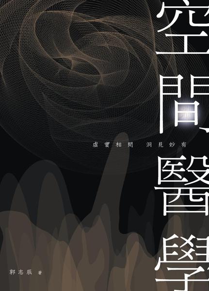 空間醫學-黑封面.jpg