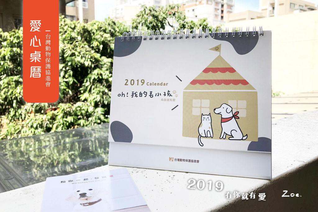 台灣動物保護協進會2019桌曆-1.jpg
