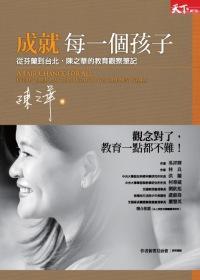 成就每一個孩子:從芬蘭到台北,陳之華的教育觀察筆記.jpg