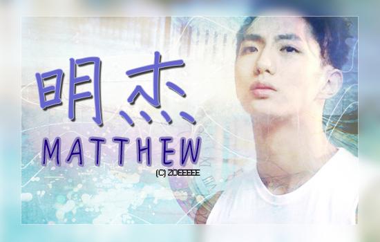 140916 Matthew Shu.png