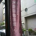 1米朗奇咖啡店MELANGE CAFE.JPG