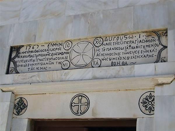 又是希臘字