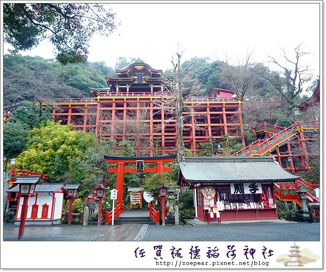 佐賀祐德稻荷神社