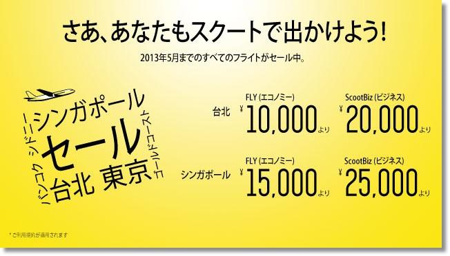 nov_nw_sale_homepage_ex_jp_v2