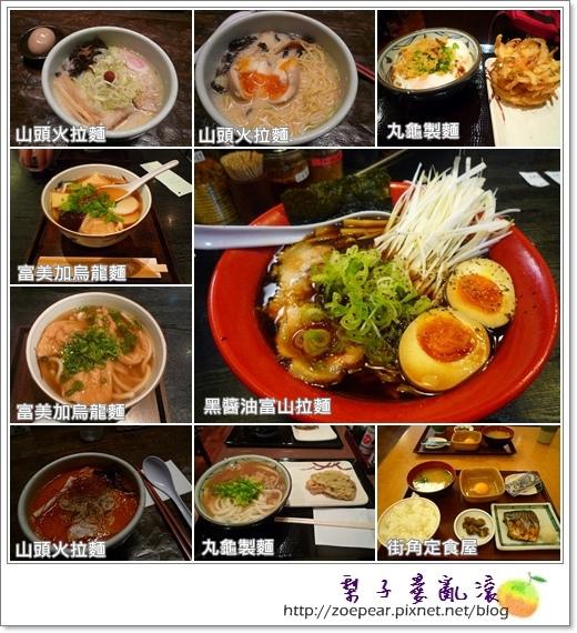 京都主食類