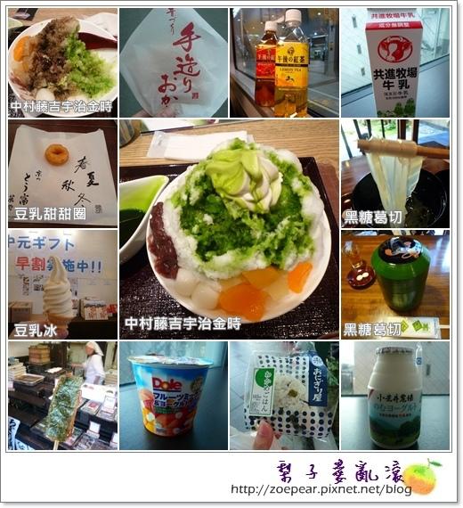 京都非主食類