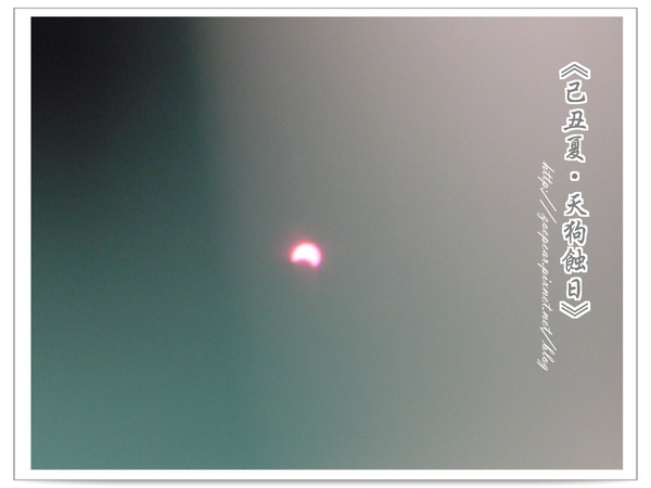 20090722天狗蝕日