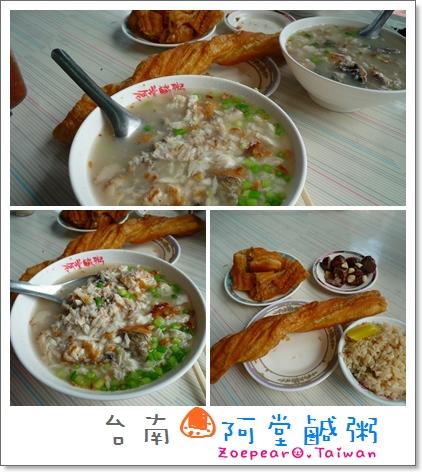 阿堂鹹粥2.jpg