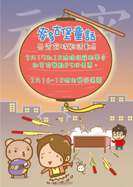 2011元宵節特別活動.jpg