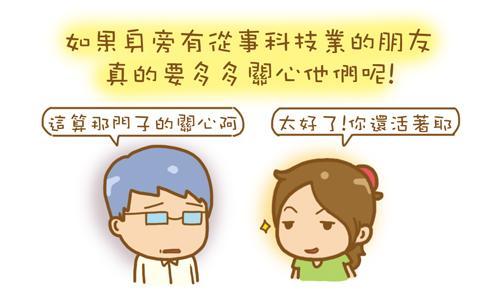 科技業4.jpg