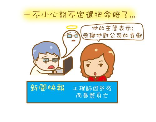 科技業3.jpg