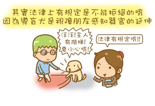 導盲犬2.jpg