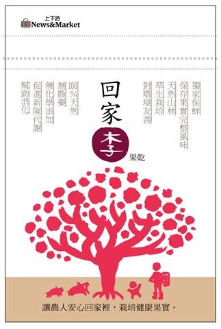 回家李產品商標。圖片來源:上下游News&Market