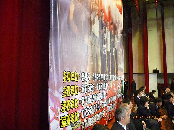 2012年全國各級學生劍道比賽