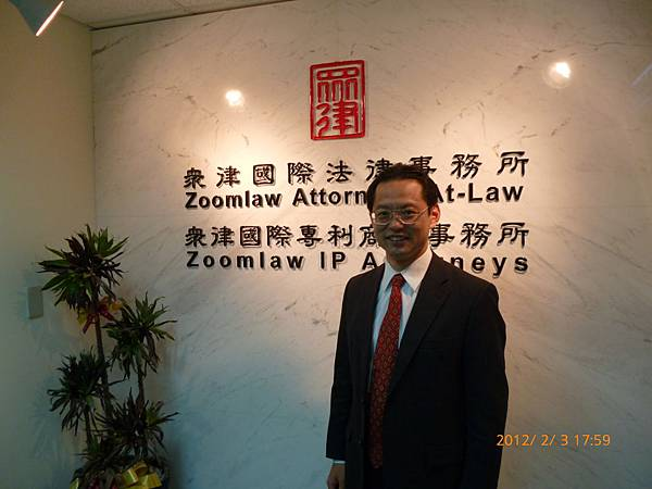 日本SUWAZAKA專利商標事務所伊藤信和先生參訪眾律新竹高鐵所。