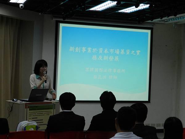 《科技法律講座》活動照片2.jpg