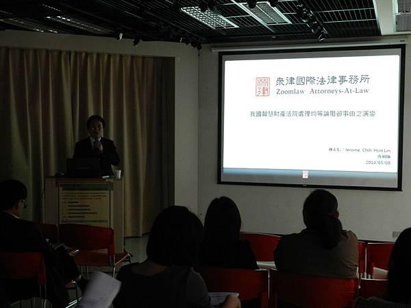 《科技法律講座》活動照片7.jpg