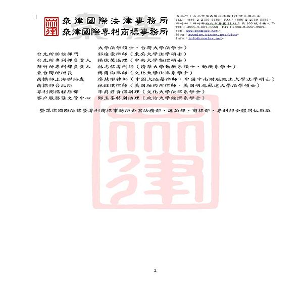 眾律國際及縱橫國際合併通知_頁面_2.png