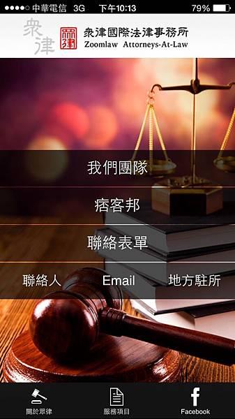 2-眾律APP首頁.jpg