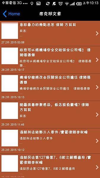 4-眾律APP-痞客邦.jpg