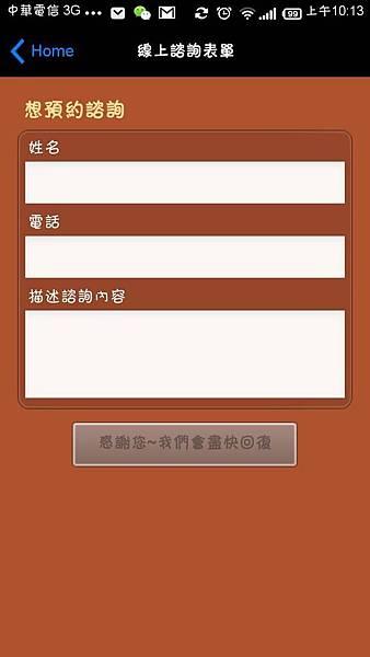 5-眾律APP-聯絡表單.jpg