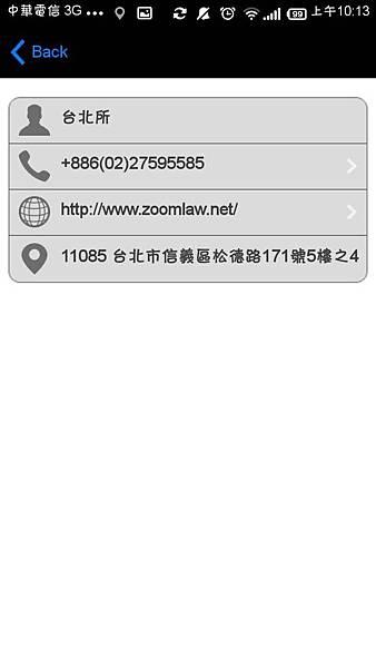 6-1-眾律APP-聯絡人-台北所.jpg.jpg