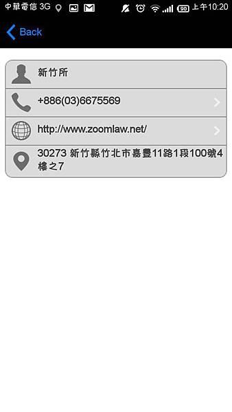 6-2-眾律APP-聯絡人-新竹所.jpg.jpg