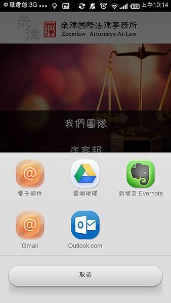 7-眾律APP-Email.jpg
