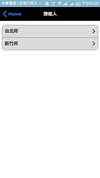 6-眾律APP-聯絡人.jpg