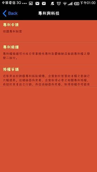 10-3-眾律APP-服務項目-專利與科技.jpg