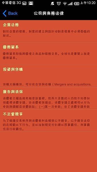 10-2-眾律APP-服務項目-公司與商務法律.jpg