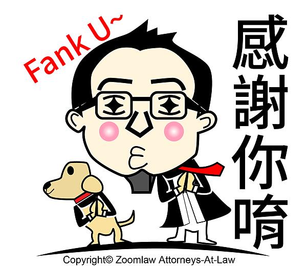 Fank U 感謝你唷.jpg