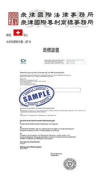 CH證書--行銷用.jpg
