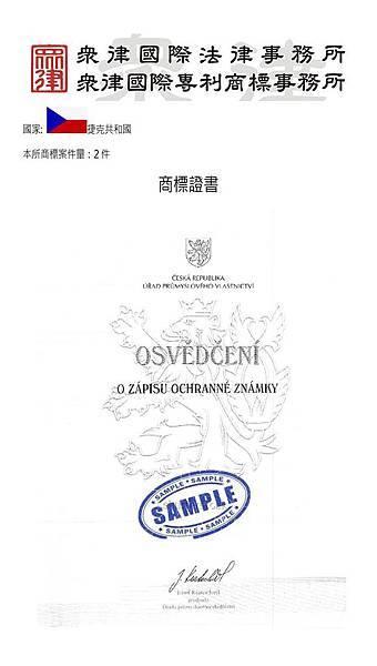 CZ證書--行銷用.jpg