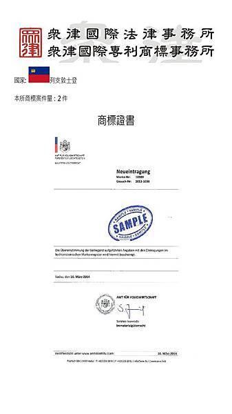 LI證書--行銷用.jpg